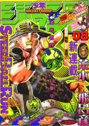 Steel Ball Run - The Steel Ball Run debut issue of Weekly Shōnen Jump, featuring Gyro Zeppeli