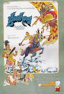 <i>The Adventure of Sudsakorn</i> 1979 film