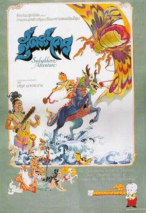 The Adventure of Sudsakorn - Poster
