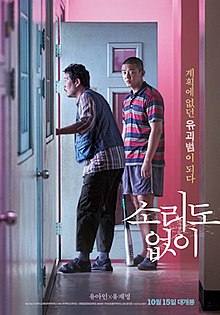 Voice of Silence 2020 South Korea EuiJeong Hong Ah-In Yoo Jae-myung Yoo Seung-ah Moon  Crime, Drama
