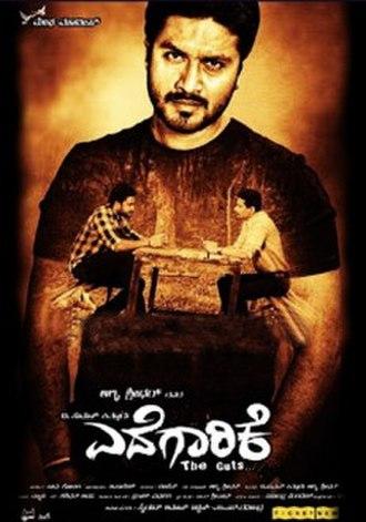 Edegarike - Film poster