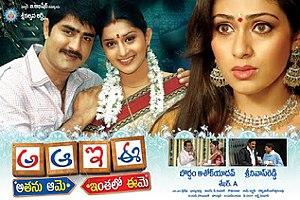 A Aa E Ee (2009 Telugu film) - Image: A Aa E Ee Poster