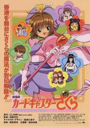 Cardcaptor Sakura: The Movie - Film poster