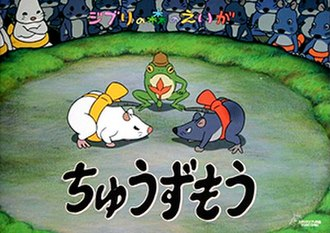 Nezumi no Sumō - Title screen for Chūzumō