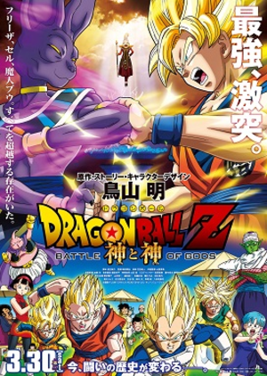 Dragon Ball Z: Battle of Gods - Japanese release poster
