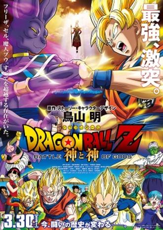Dragon Ball Z: Battle of Gods - Japanese release poster