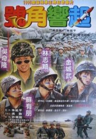 Forever Friends (film) - Taiwan theatrical poster showing original movie title.