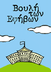 Hellenic Youth Parliament logo.png