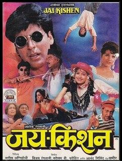 <i>Jai Kishen</i> 1994 film