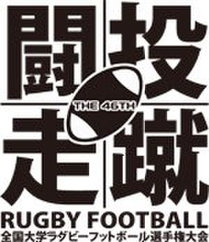 All-Japan University Rugby Championship - Image: Japan Uni Rugby Champ Logo