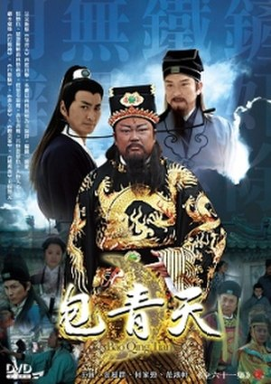 Justice Bao (2008 TV series) - DVD cover
