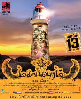<i>Mahabalipuram</i> (film) 2015 mil film