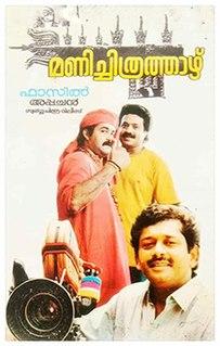 <i>Manichitrathazhu</i> 1993 film by Fazil