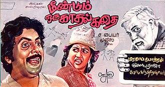 Meendum Oru Kaathal Kathai - Poster