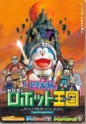 Doraemon: Nobita in the Robot Kingdom - Image: Nobita and the Robot Kingdom