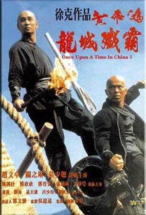 Once Upon a Time in China V - Film poster