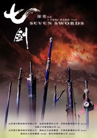 Seven Swords - Theatrical poster