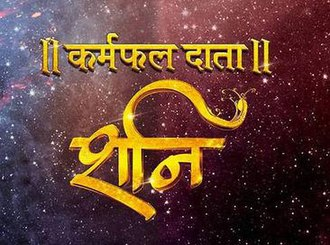 Shani (TV series) - Image: Shani cover