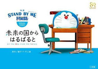 Stand by Me Doraemon - Image: Stand by Me Doraemon Visual Story