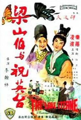 The Love Eterne - Shaw Brothers film poster