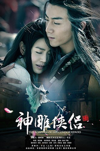 The Romance of the Condor Heroes - Promotional poster