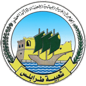 Seal of Tripoli - Old Seal of Tripoli