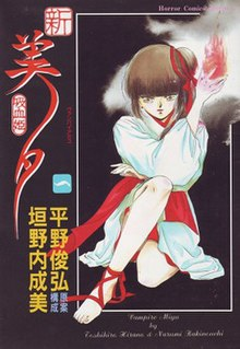 <i>Vampire Princess Miyu</i> horror manga series