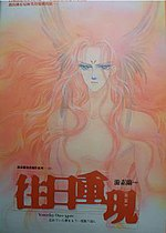 The King of Blaze (manhua) - Wikipedia