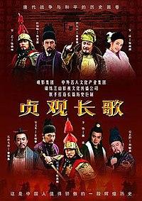 Carol of Zhenguan