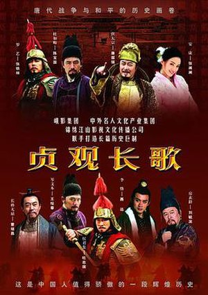 Zhen Guan Chang Ge - DVD cover art