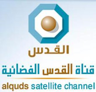 Al-Quds TV - Image: Alquds Satellite Channel from Commons