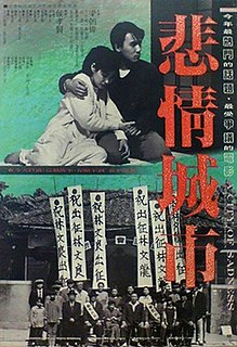 <i>A City of Sadness</i> 1989 film directed by Hou Hsiao-hsien