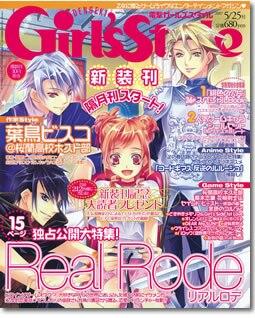 Dengeki Girl's Style cover