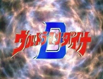 Ultraman Dyna - Image: Dyna logo