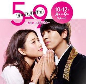 5-ji Kara 9-ji Made: Watashi ni Koi Shita Obōsan - Promotional poster