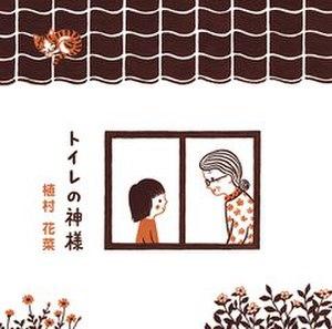 Toilet no Kamisama - Image: Kana Toiletno Kamisama