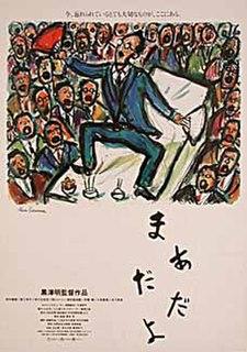 <i>Madadayo</i> 1993 film by Akira Kurosawa
