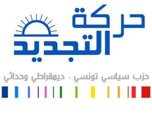 Ettajdid Movement - Image: Movment Ettijad logo