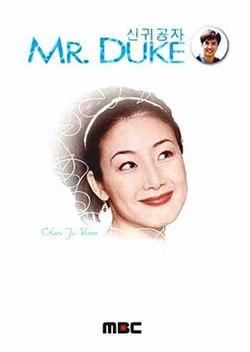 Mr. Duke-poster.jpg