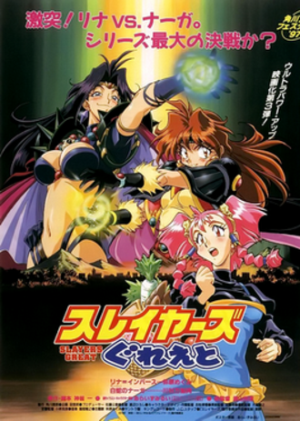 Slayers Great - Japanese theatrical poster