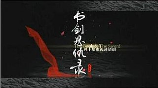 <i>The Book and the Sword</i> (2008 TV series)