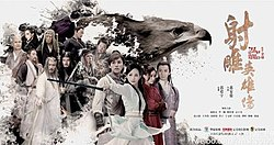 The Legend of the Condor Heroes (2017 TV Series).jpg