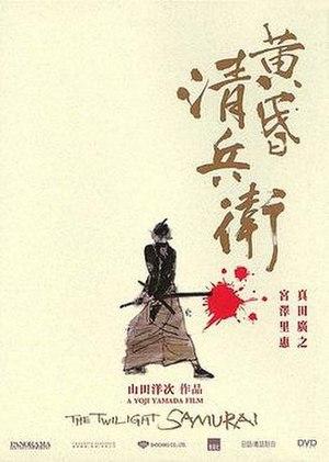 The Twilight Samurai - Theatrical release poster