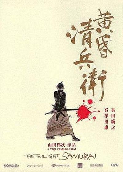 Picture of a movie: The Twilight Samurai