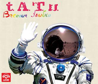 Vesyolye Ulybki - Image: VU Cover Big