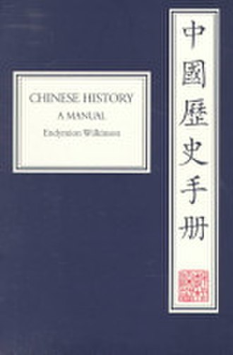 Chinese History: A New Manual - Image: Wilkinson Chinese History A Manual Cover