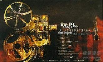 19th Hong Kong Film Awards - Image: 19th Hong Kong Film Awards Poster