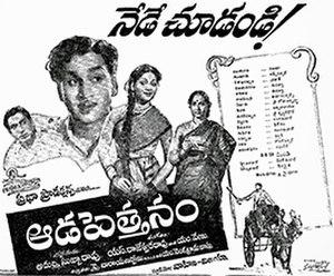 Aada Pettanam - Theatrical release poster