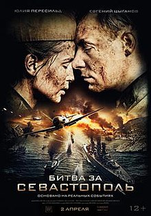 Battle of Sevastopol 2015.jpg