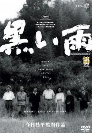 Black Rain (1989 Japanese film) - DVD cover